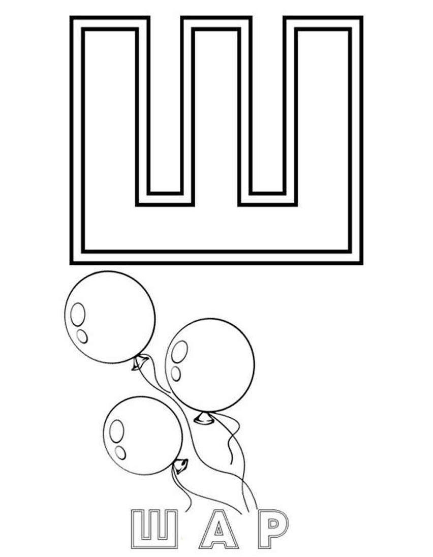 Раскраски Буквы Русского Алфавита