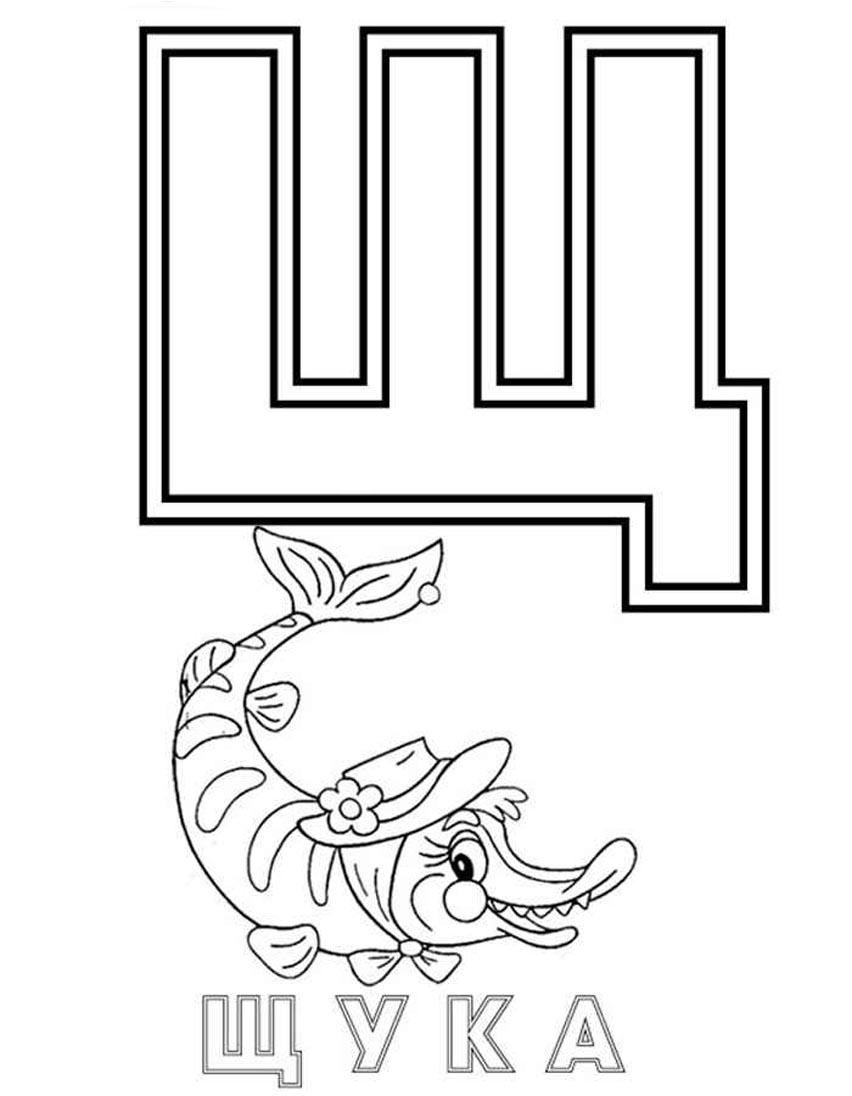 раскраски буквы русского алфавита для детей распечатать с