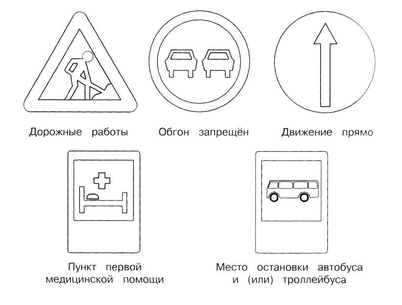 Раскраски Знаки и Правила <strong>рисунки для раскраски по правилам дорожного движения</strong> Дорожного движения