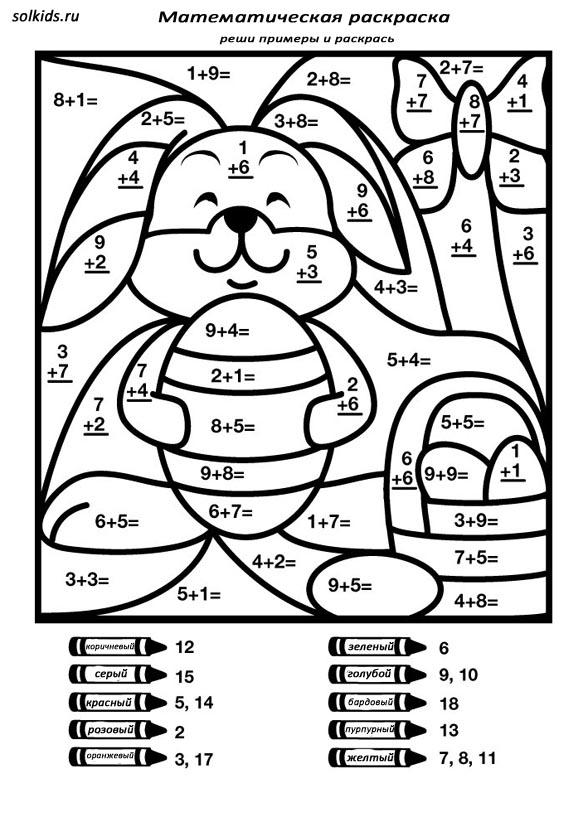 Раскраски математические играть