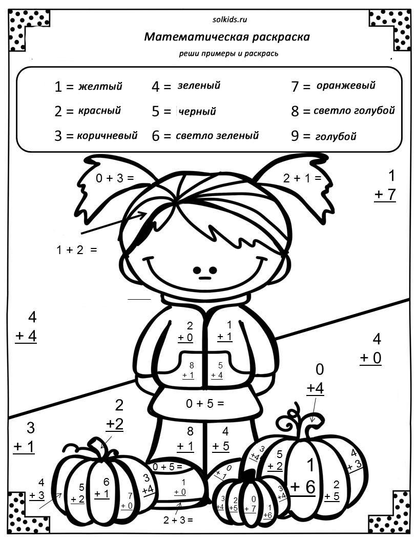 математические раскраски для 1 2 3 класса с примерами для