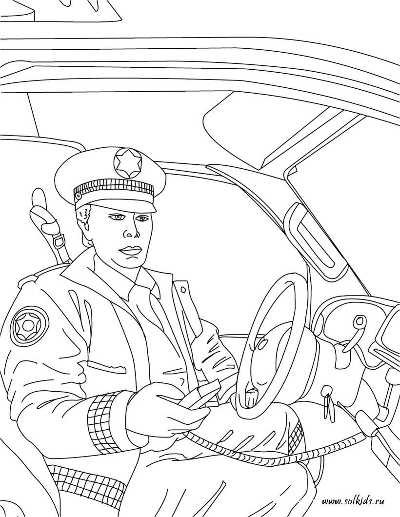 Раскраски милиция